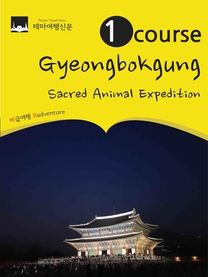 cover image of 1 Course Gyeongbokgung